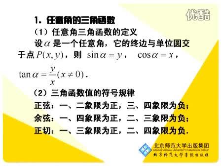 高中数学必修4 第一章 三角函数(主要知识梳理)-名师示范课