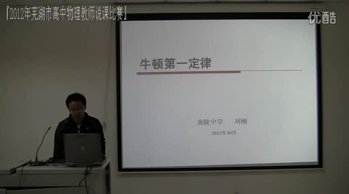 高中物理必修1模块《牛顿第一定律》刘刚-说课