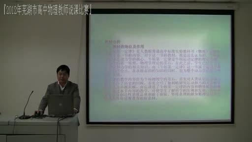 高中物理必修1模块《牛顿第一定律》贾昌清-说课