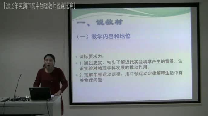 高中物理必修1《牛顿第一定律》秦荣华-说课