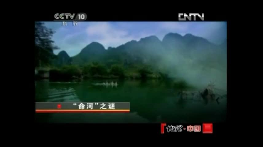 人教版 高一地理必修一 第四章 第三节:河流地貌发育-以珠江流域为例-名师示范课