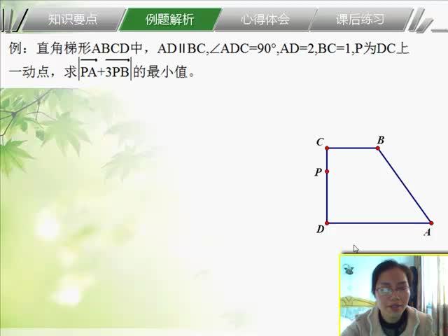 北师大版 高一数学必修二 第二章 第一节《坐标法解向量题》-微课堂