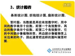 高中数学必修3 第一章 统计(主要知识梳理)-名师示范课