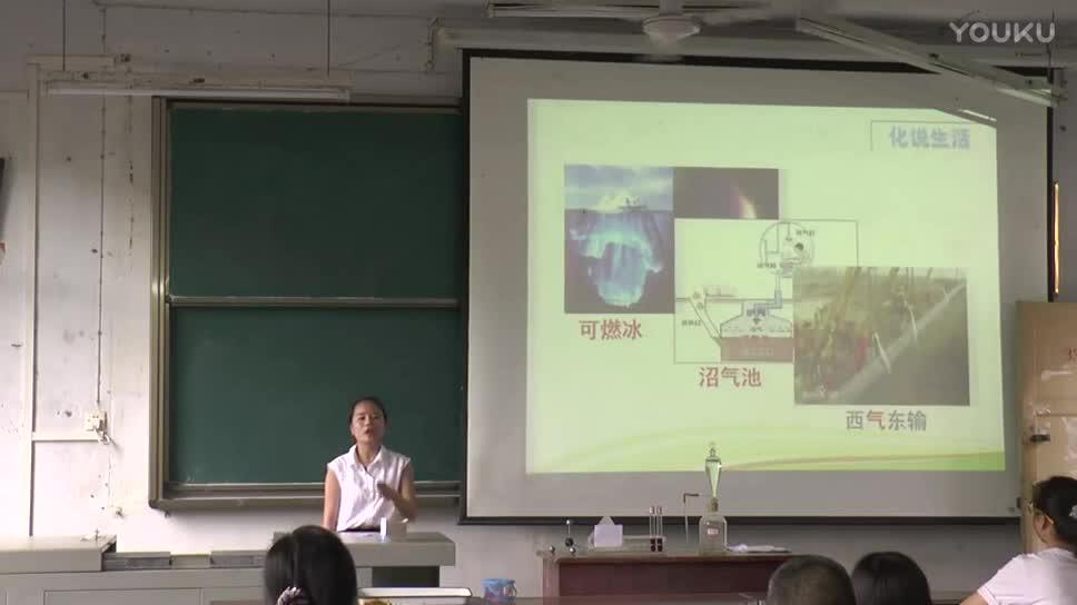 人教版 高一化学必修二 第三章 甲烷的性质-公开课