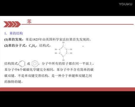人教版 高中化学必修二(第三章-有机化合物--生活中常见的两种有机化合物-乙烯)-微课堂