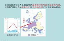 商务版地理七年级下册 7.4欧洲西部气候对农业生产的影响微课 (1份打包)
