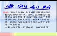 鲁教版思想品德八年级(下)第17课走依法治国之路—法治则国兴微课+12PPT课件 (2份打包)