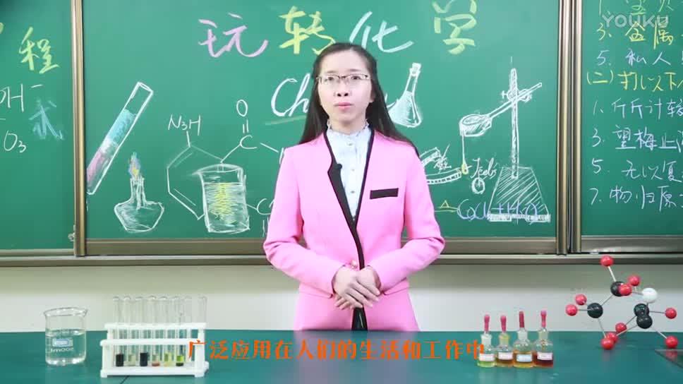 高中化学:太阳光折射和反射而形成的-名师示范课