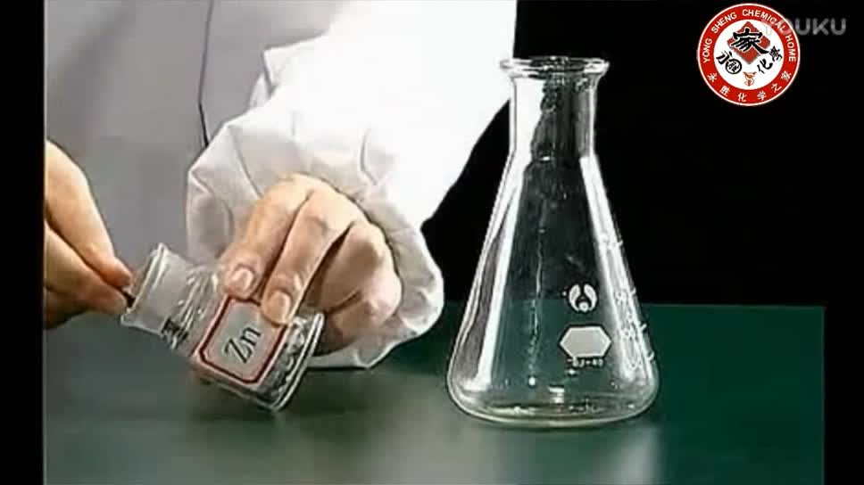 高二实验248-测量锌与硫酸反应的速率-实验演示