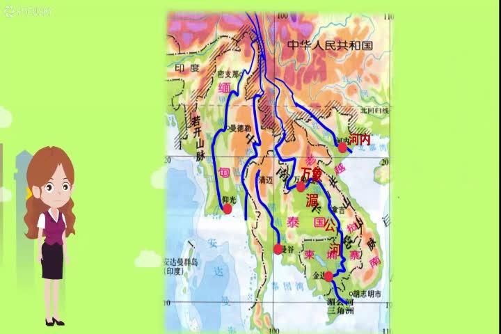 商务版地理七年级下册7.1东南亚——中南半岛大城市分布与河流的关系微课