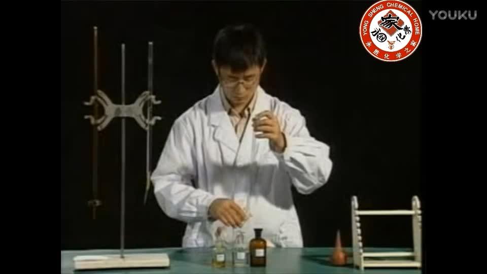 高中实验234-沉淀滴定-实验演示