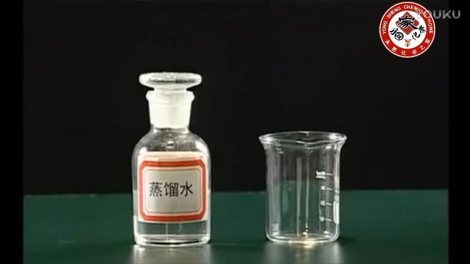 高中实验229-聚氯乙烯的性质-实验演示