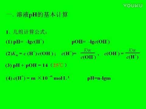 高二化学 第16讲 溶液PH值的计算-名师示范课