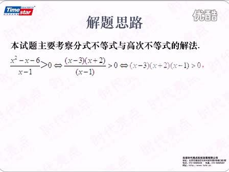 北师大版高中数学高三上学期必修5第三章不等式第2节一元二次不等式习题2-微课堂
