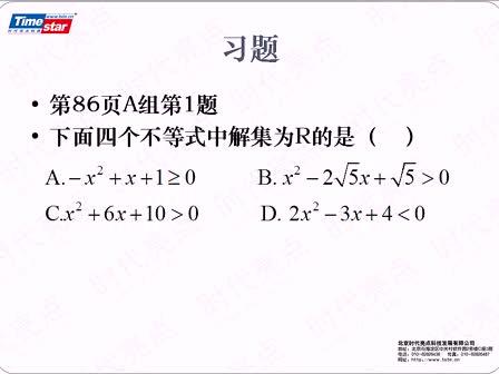 北师大版高中数学高三上学期必修5第三章不等式第2节一元二次不等式习题1-微课堂
