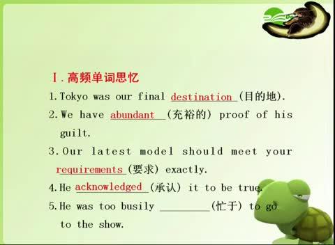 人教版 高二英语 选修七_Unit5词汇01-名师示范课