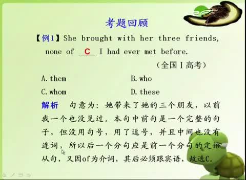 人教版 高二英语 选修七_Unit4语法06-名师示范课