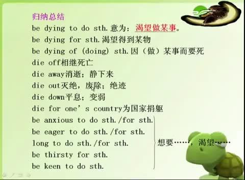 人教版 高二英语 选修七_Unit4语法04-名师示范课