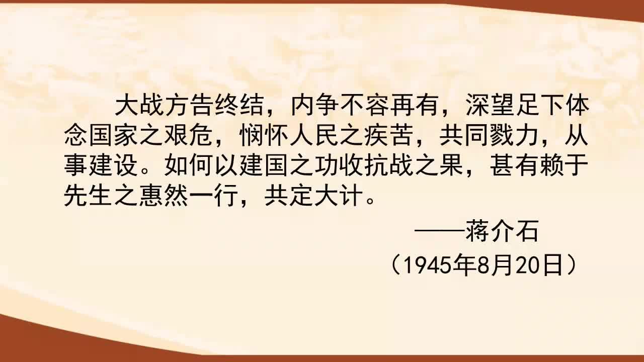 【名校名師微課】八年級上歷史(人教版)核心知識名師講解視頻:重慶談判