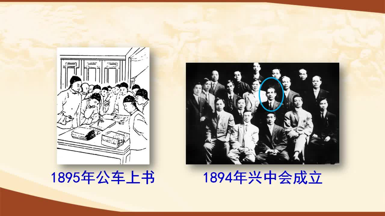 【名校名師微課】八年級上歷史(人教版)核心知識名師講解視頻:中國同盟會與三民主義
