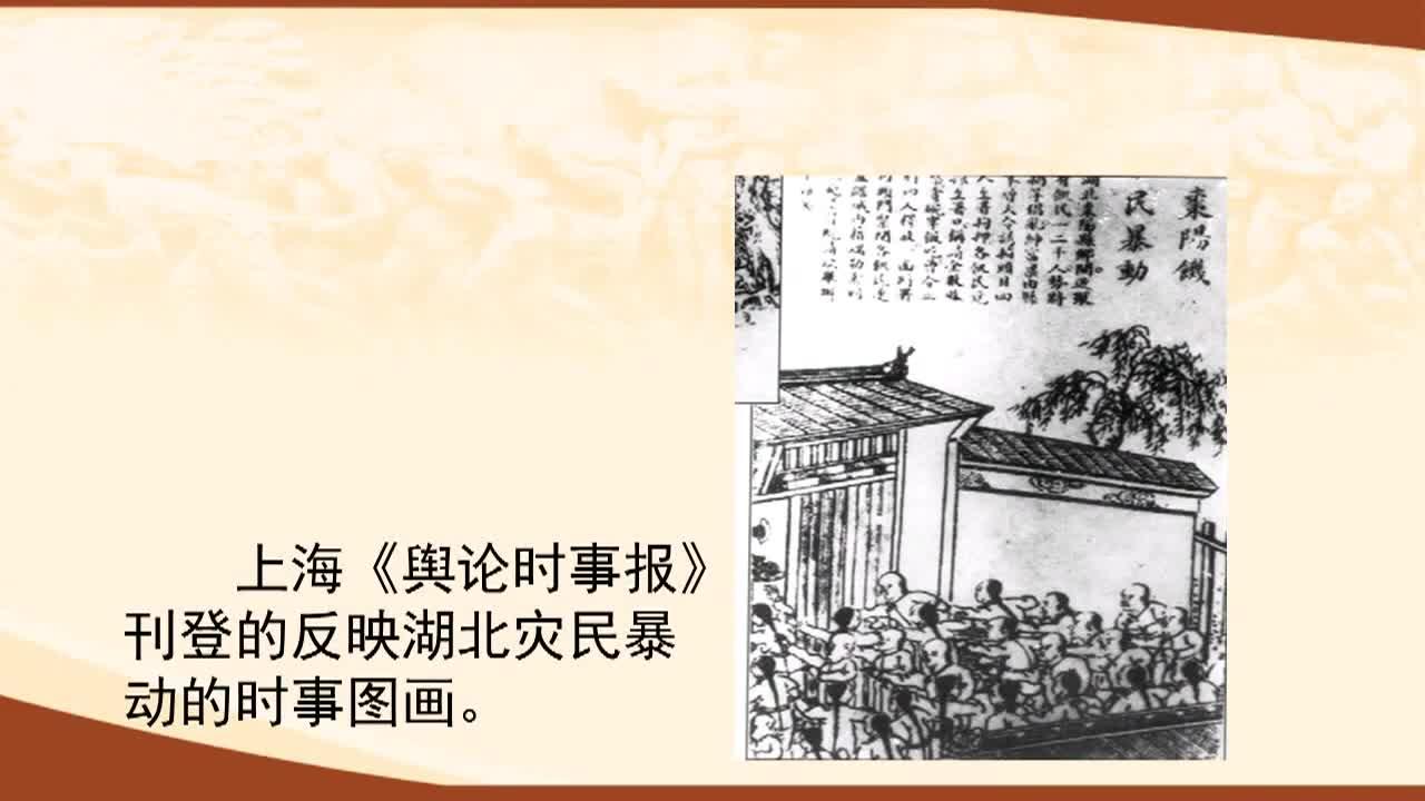 【名校名師微課】八年級上歷史(人教版)核心知識名師講解視頻:武昌起義