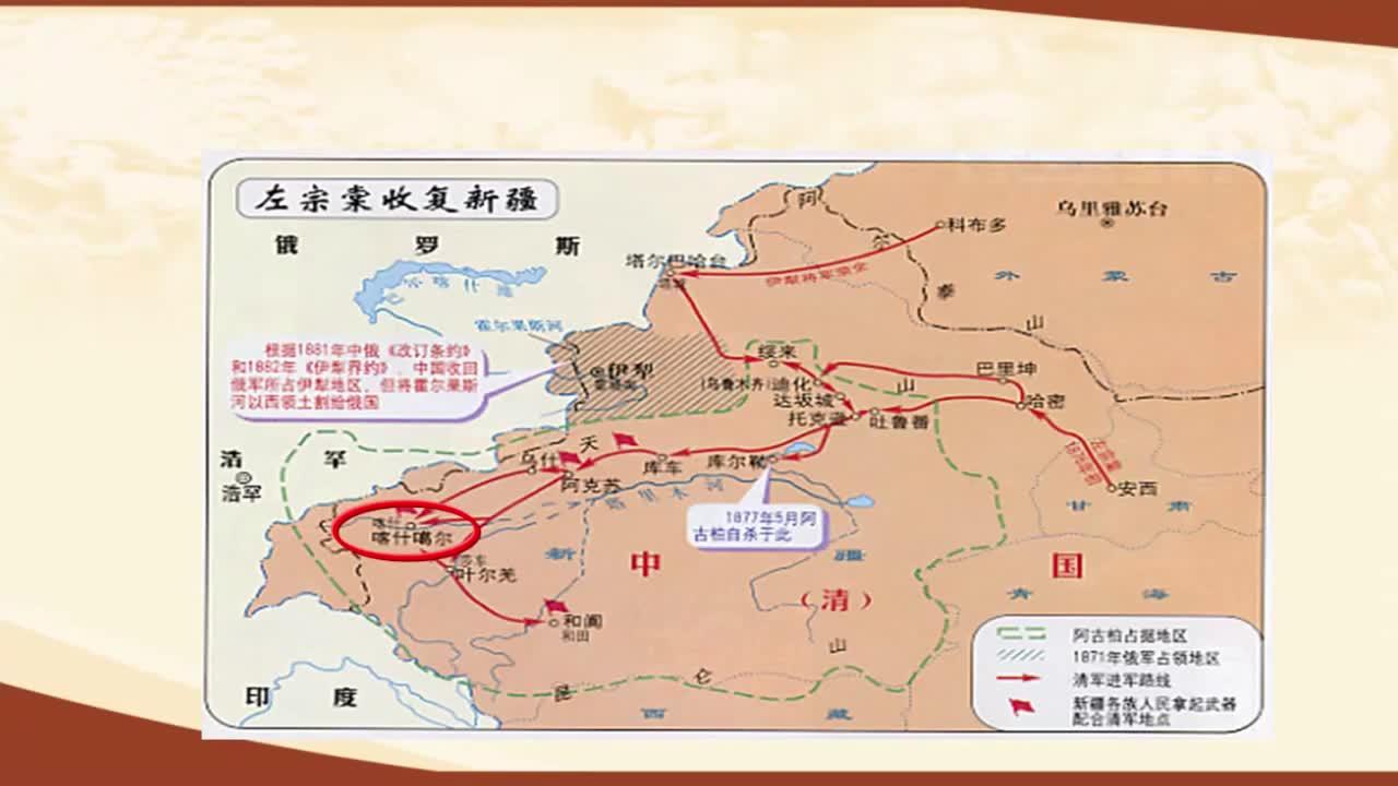 【名校名師微課】八年級上歷史(人教版)核心知識名師講解視頻:左宗棠收復新疆
