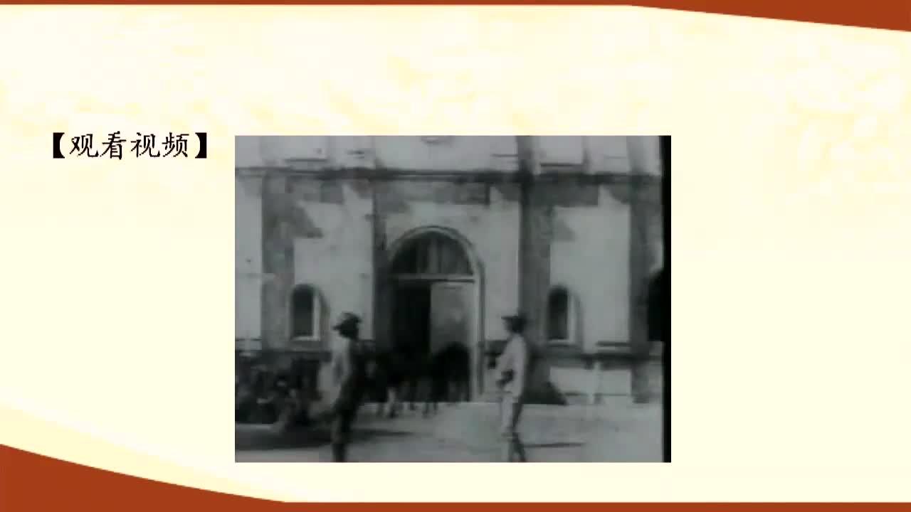 【名校名師微課】八年級上歷史(人教版)核心知識名師講解視頻:八國聯軍侵華