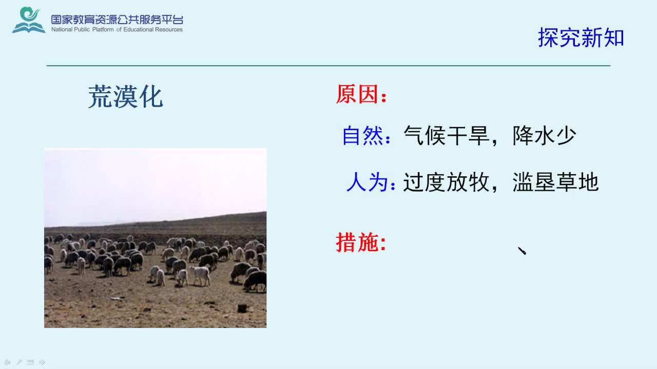 【名校名师微课】八年级上地理(人教版)核心知识名师讲解视频:黄河的治理