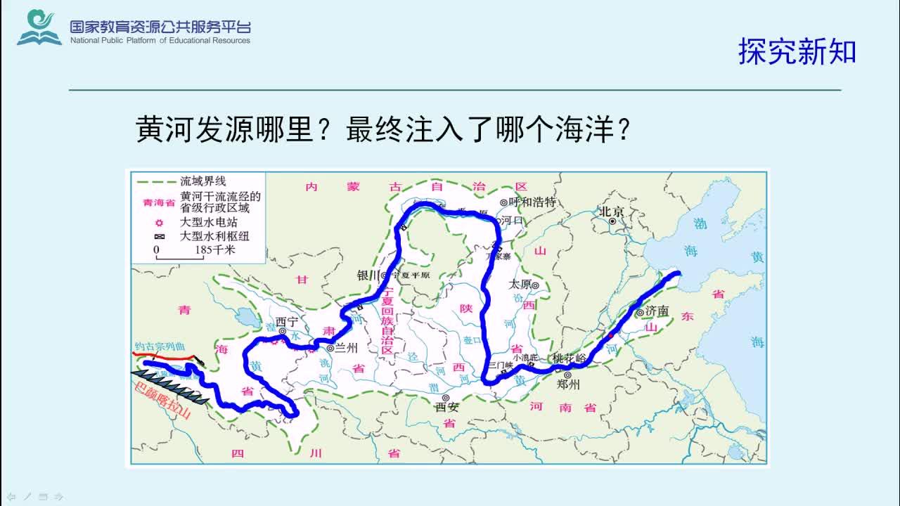 【名校名师微课】八年级上地理(人教版)核心知识名师讲解视频:黄河的概况