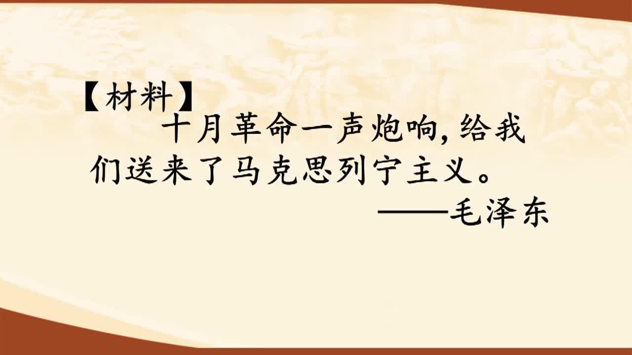 【名校名师微课】八年级上历史(人教版)核心知识名师讲解视频:中国共产党的诞生