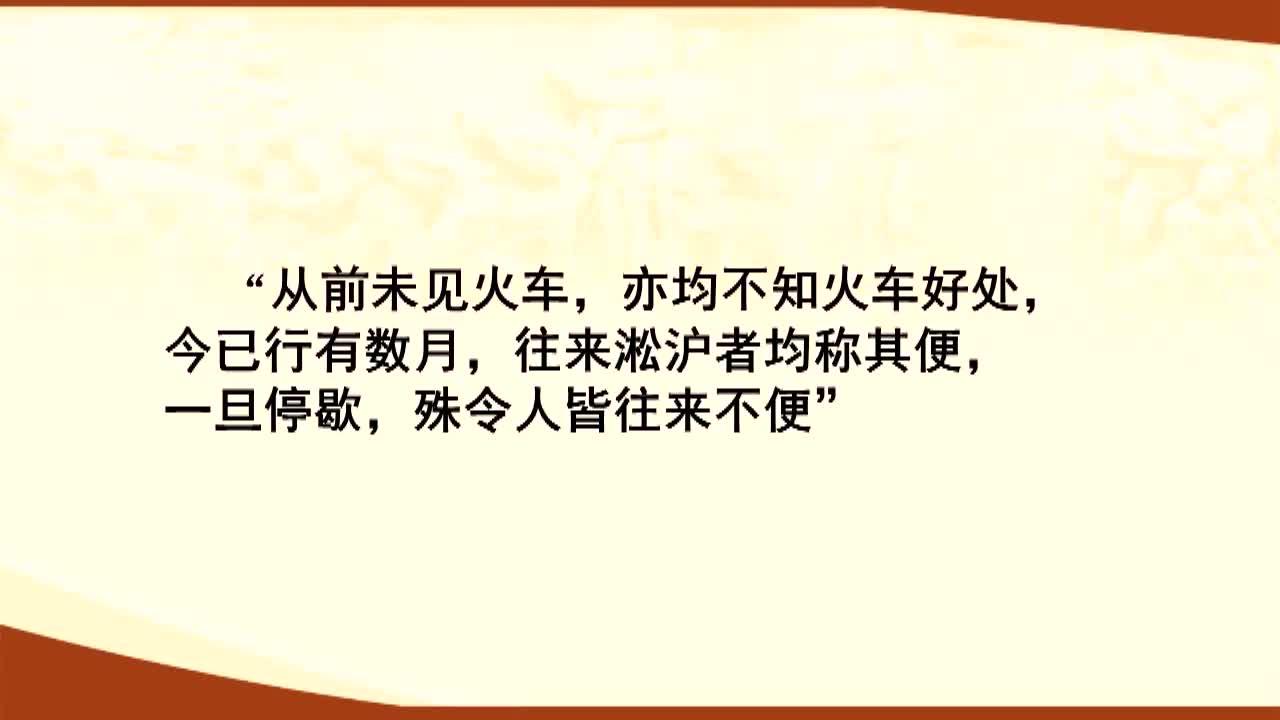 【名校名师微课】八年级上历史(人教版)核心知识名师讲解视频:近代交通和通讯在中国的出现