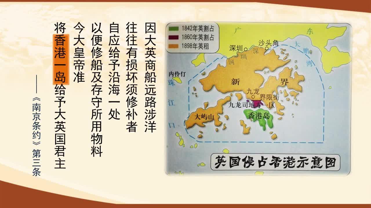 【名校名师微课】八年级上历史(人教版)核心知识名师讲解视频:中英《南京条约》