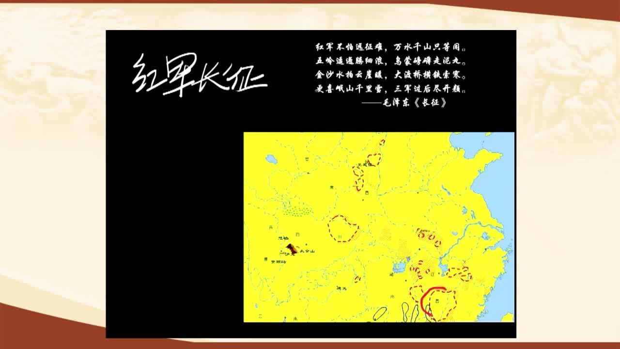 【名校名师微课】八年级上历史(人教版)核心知识名师讲解视频:红军长征