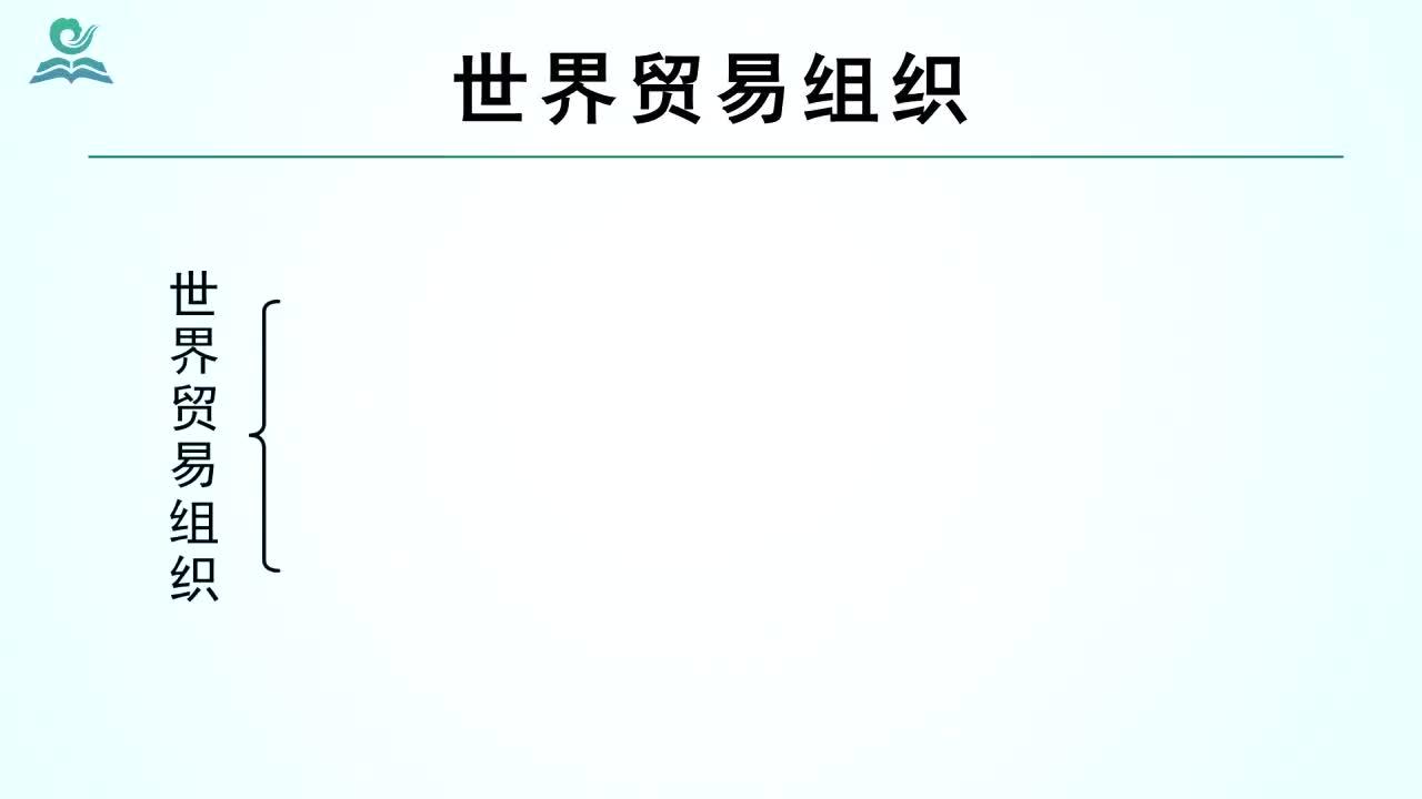 【名校名师微课】九年级下历史(人教版)中考考点精讲微课视频:世界贸易组织的宗旨和作用