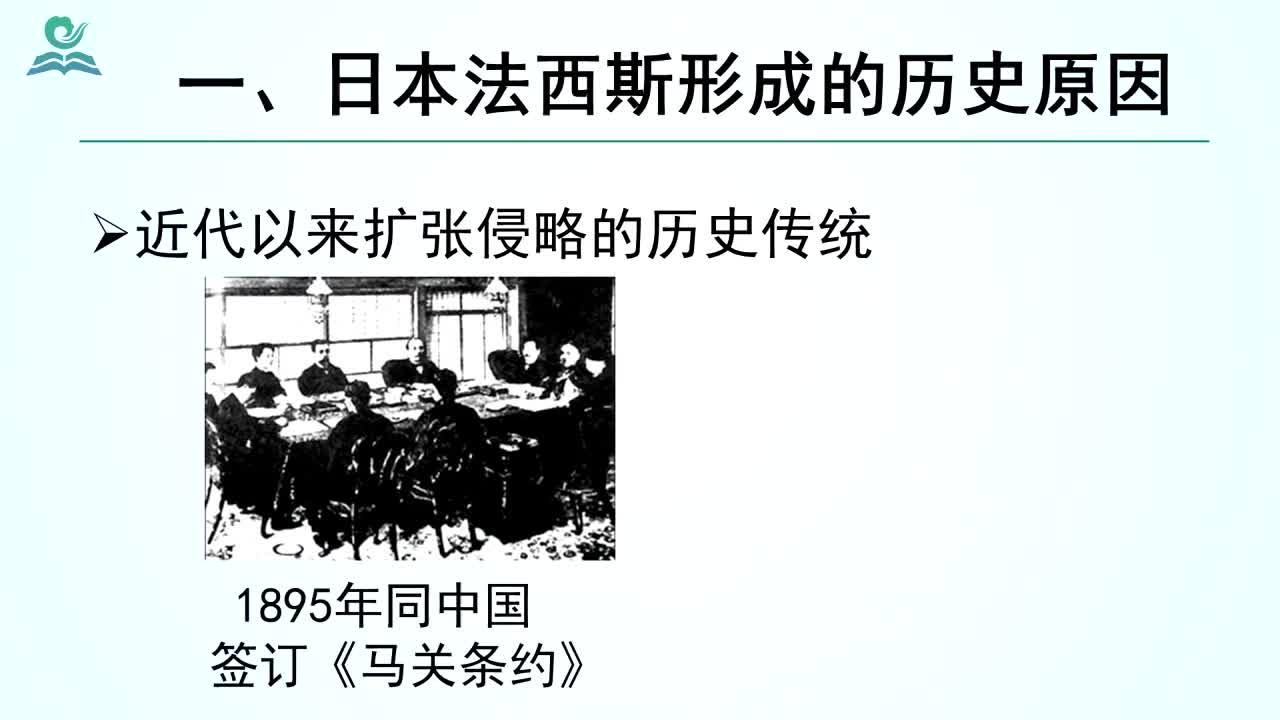 【名校名师微课】九年级下历史(人教版)中考考点精讲微课视频:日本法西斯的形成