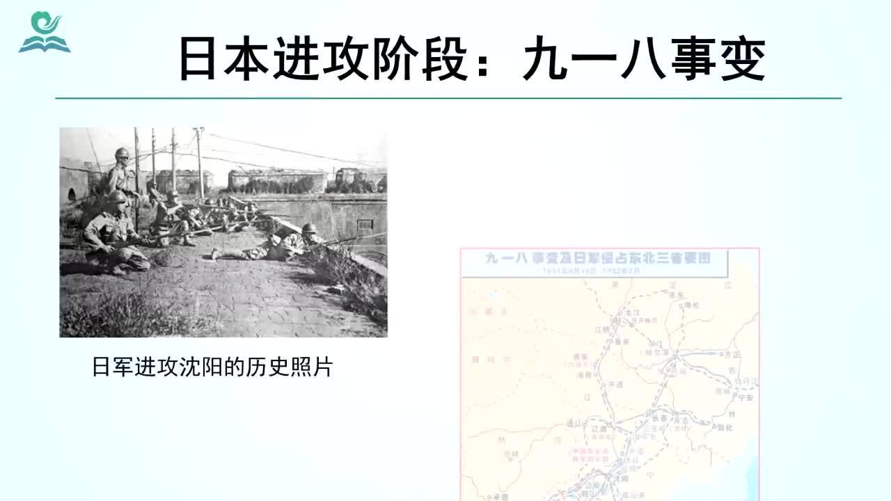 【名校名师微课】九年级下历史(人教版)中考考点精讲微课视频:日本对中国的侵略