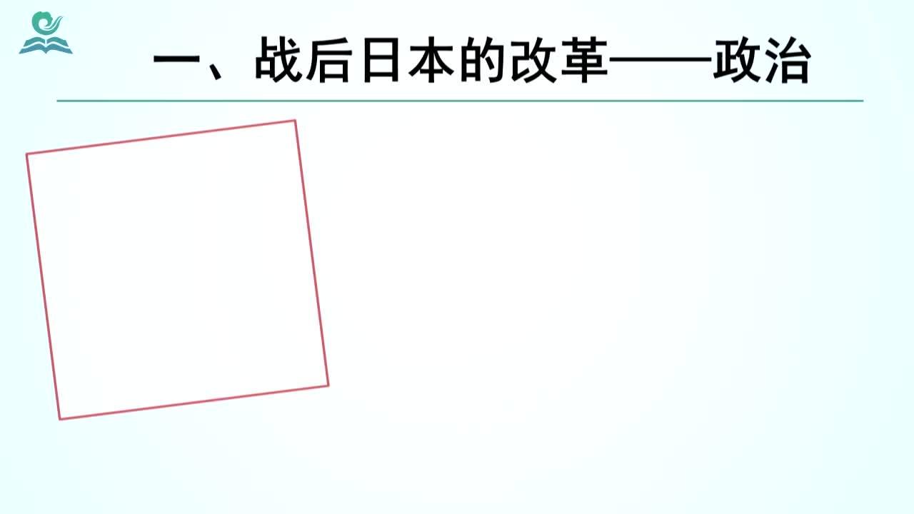 【名校名师微课】九年级下历史(人教版)中考考点精讲微课视频:日本的崛起