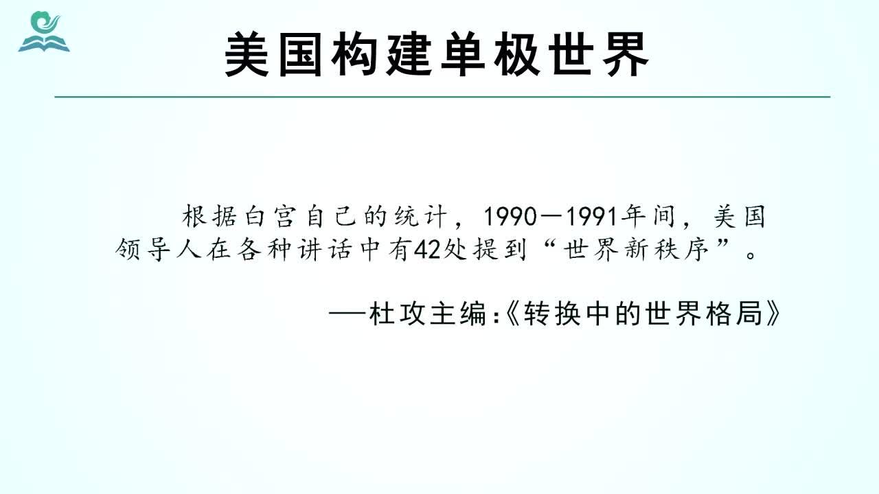 【名校名师微课】九年级下历史(人教版)中考考点精讲微课视频:冷战后世界多极化的发展趋势