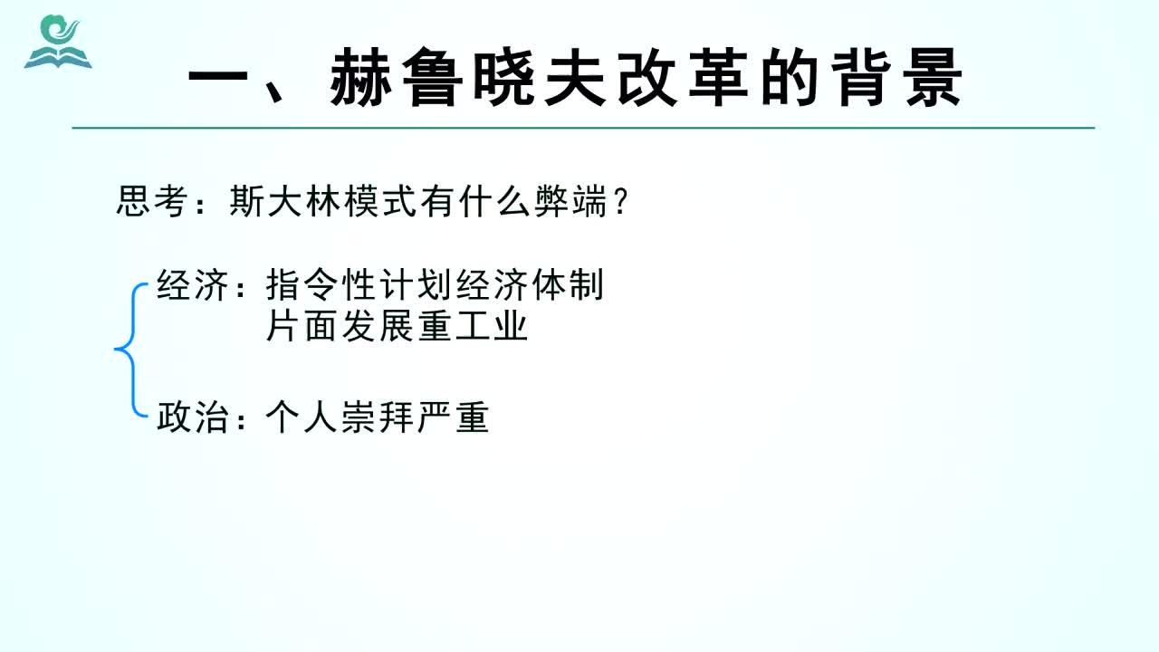【名校名师微课】九年级下历史(人教版)中考考点精讲微课视频:赫鲁晓夫改革