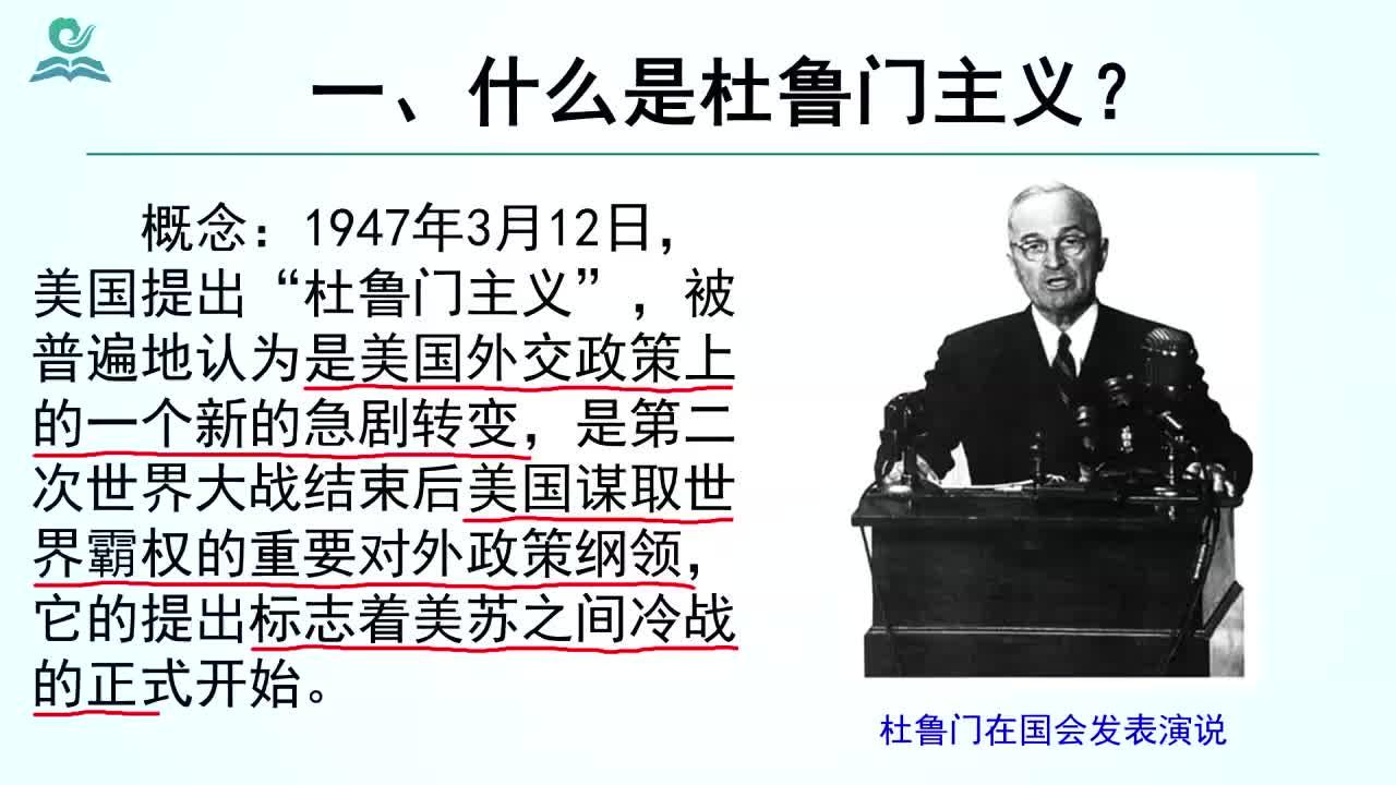 【名校名师微课】九年级下历史(人教版)中考考点精讲微课视频:杜鲁门主义