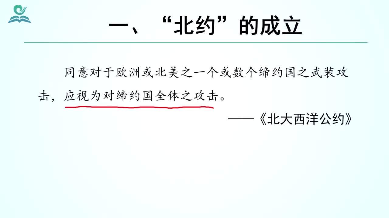 """【名校名师微课】九年级下历史(人教版)中考考点精讲微课视频:""""北约""""与""""华约"""""""