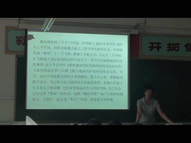 【优秀晒课视频】人教A版数学必修一精品微课及课堂实录-1.1.1 集合的含义与表示3