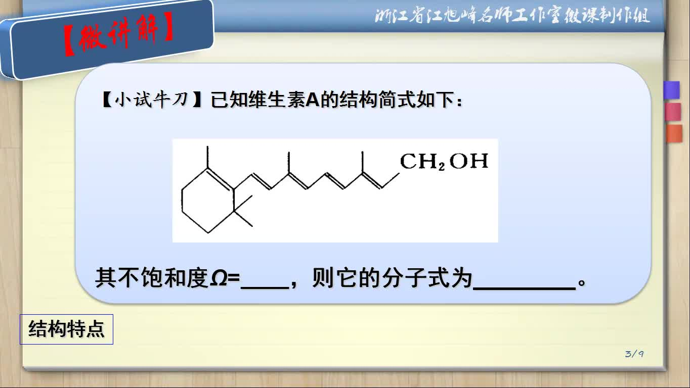 【名师微课】高中化学有机化学基础重、难点知识梳理(解题策略+反思归纳)精彩讲解视频:不饱和度的运用