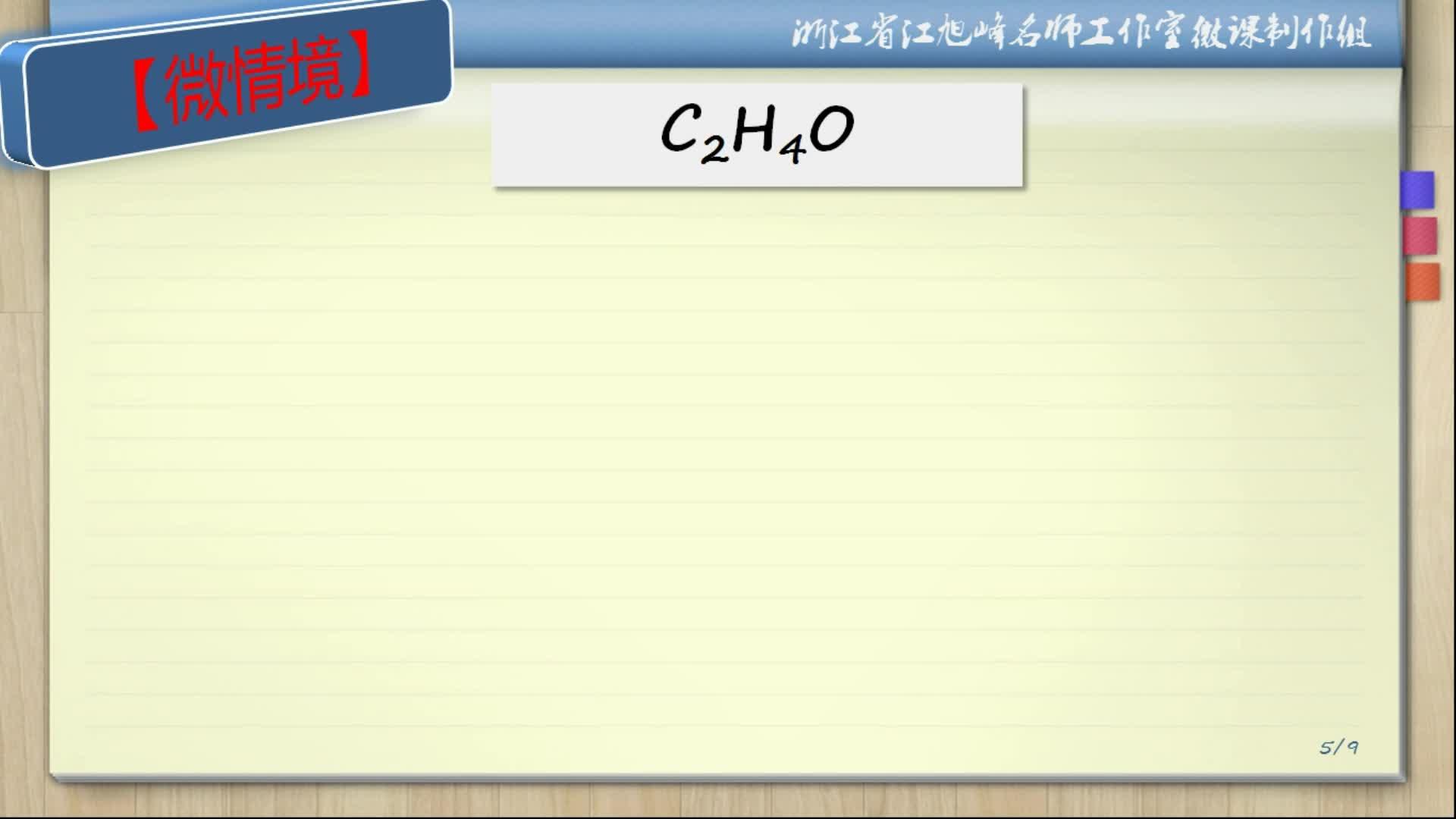 【名师微课】高中化学有机化学基础重、难点知识梳理(解题策略+反思归纳)精彩讲解视频:烃的衍生物类同分异构体的书写