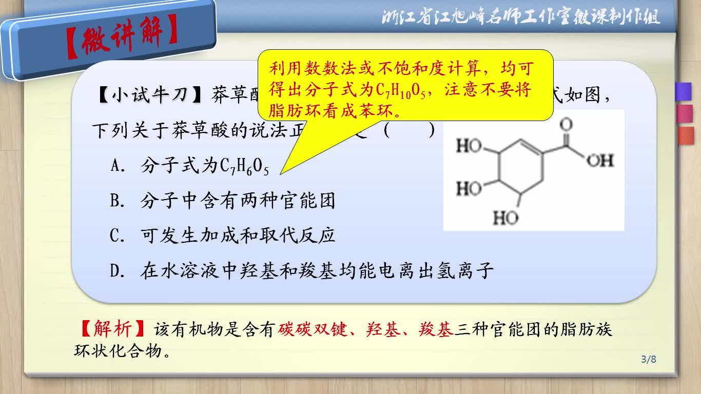 【名师微课】高中化学有机化学基础重、难点知识梳理(解题策略+反思归纳)精彩讲解视频:官能团的定性检验