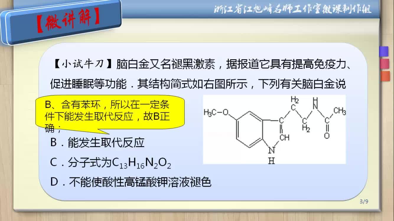 【名师微课】高中化学有机化学基础重、难点知识梳理(解题策略+反思归纳)精彩讲解视频:能使酸性高锰酸钾溶液褪色的有机物及褪色原理