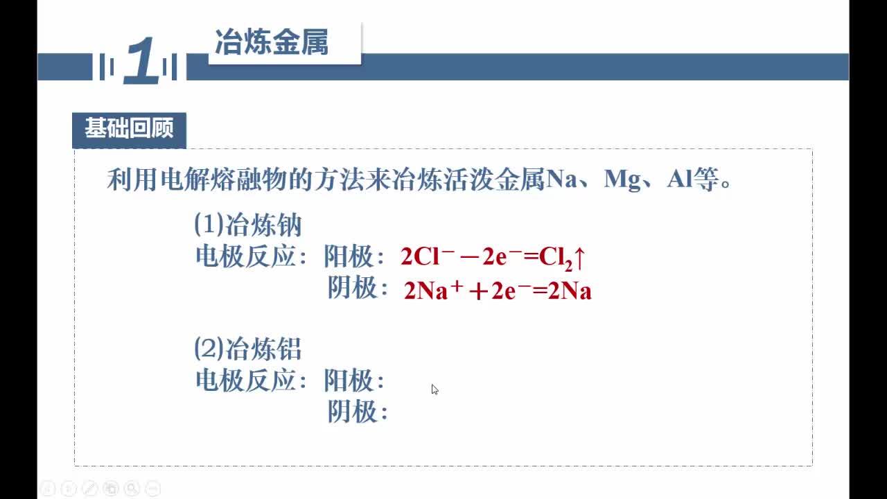 【名师微课】浙江省化学选考复习之无机化学反应疑难突破:电解池原理的应用