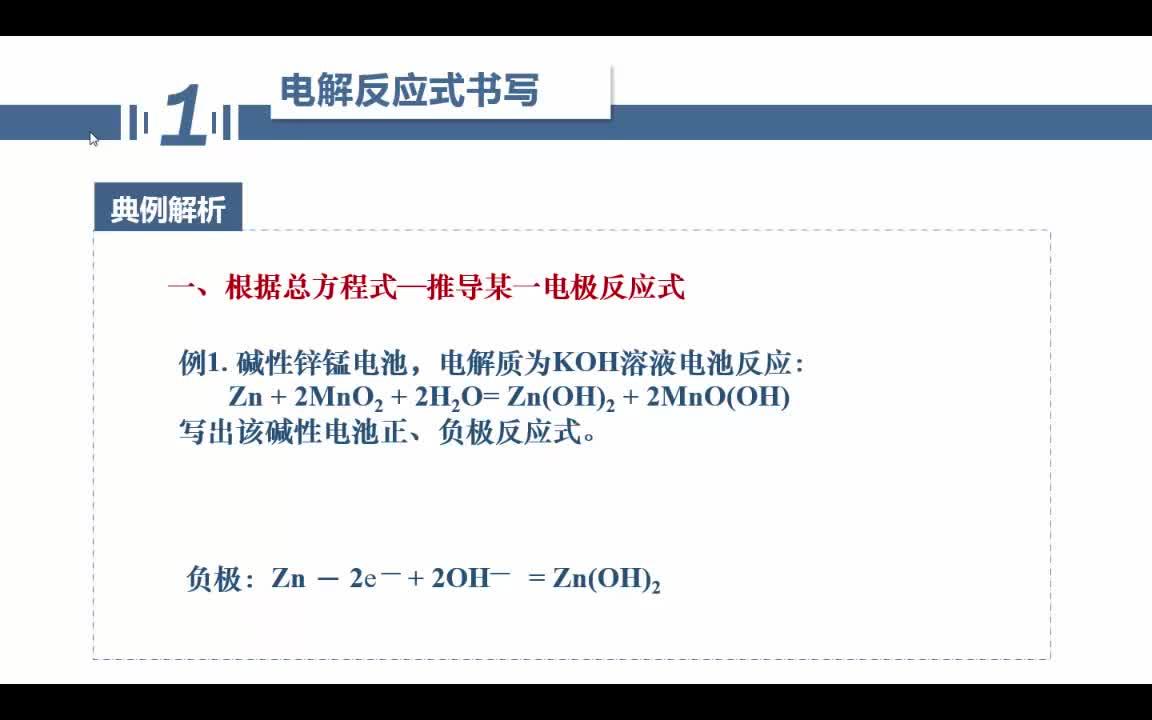 【名师微课】浙江省化学选考复习之无机化学反应疑难突破:新型化学电源的电极反应式书写