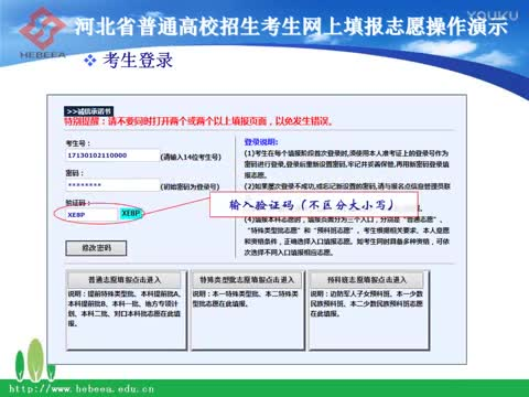 2017年河北省高考网上填报志愿操作演示-微课堂