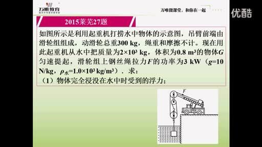 人教版 初三物理:滑轮组与浮力的综合计算-微课堂